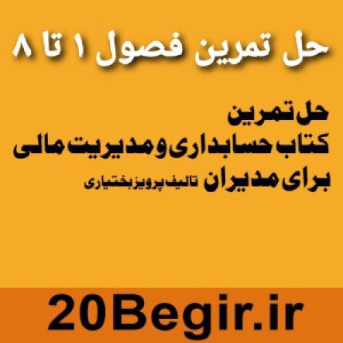 276219 - حل تمرين فصول 1 تا 8 کتاب حسابداری و مدیریت مالی برای مدیران تالیف پرویز بختیاری